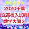 2020千葉県公立高校入試問題数学解説~大問3「一次関数・二乗に比例する関数・円錐」~