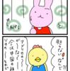 日本のバブル[4コマ]