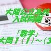 「数学B」2019年大阪府公立高校入試大問1(1)~(3)