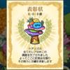 なめこ・THE・WORLD!!その40 ケアンズコンプリート!!