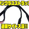 【バークレイ】サングラス落下防止に便利なアイテム「サングラスストラップ」通販サイト入荷!