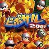 ゲーム紹介㉗  ピポサル2001