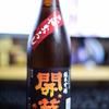 【お酒】第一酒造『開華』のひやおろしを購入
