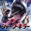 「 シャーク・キラー 」< ネタバレ あらすじ > 密輸船で運んでいたダイヤがホホジロザメに喰われた!取り返せ!