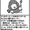 【解説】ゲーマー図鑑 No.17 クソゲーマー