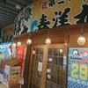 海鮮問屋 ヤマイチ 根室食堂 / 札幌 北6条西6丁目(高架下)