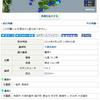 【地震情報】16日11時09分に千葉県南部を震源とするM4.5の地震が発生!千葉県北東部で震度4・南部で震度3を観測!スロースリップの発生が巨大地震を引き起こす!?