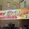 KRY秋祭り2017