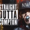 コンプトンは何処だ?