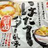 本場北海道ほたてバター風味醤油ラーメン(藤原製麺)