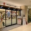 献血ルーム巡り#56 ~かわさきルフロン献血ルーム~