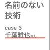 【告知】『書くための名前のない技術 Case 3 千葉雅也さん』発売しました
