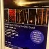 北海道 弟子屈町 川湯エコミュージアムセンター / ナイトミュージアム