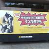 11月26日 福山