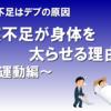 寝不足が身体を太らせる理由②-運動編-