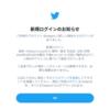 Twitterでの「ご利用のアカウント(@○○○)に新しい端末からログインがありました。」という通知と表示される「場所」について。