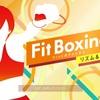 フィットボクシング2のレビューと効果-ニンテンドースイッチ Fit Boxing2は痩せる? 痩せない?
