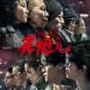 おっさんVS90後「老砲児(老炮儿)」2015