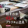 【新刊案内】出る本、出た本、気になる新刊!  (2017.8/3週)