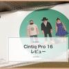 【液タブ】ワコムの「Cintiq Pro 16」を買ったので気になったところレビューしてみる