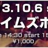 【HOTLINE2013】九州FINAL出場バンド決定!【10/6 @イムズホール】