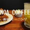 【原宿モーニング】竹下通りで朝食「NOA COFFEE」レモンスカッシュで朝から優雅に