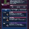 メギド72:vs次元獣イカロエンVH 7章 次元海溝 71-6 可能性への浮上