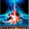 映画『アルマゲドン2012』感想 ダークマターが地球に接近するSF作品 ※ネタバレあり