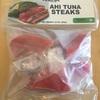 【魚介類】AHI TUNA STEAKS〜冷凍マグロを買ってみました!〜