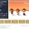 【新作無料アセット】学園ものに使える4人の女の子 + 衣装違い4パターン 前作よりもボリュームアップ!! 日本のボクセル作家さんによる豪華なHumanoidキャラパック「3DVoxel_SchoolGirl FreePack」