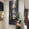 本場台湾!タピオカミルクティー発祥の店、春水堂は新竹にもありますよ!