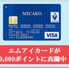 モッピーでエムアイカードが10,000ポイント(10,000円分)!JALマイルが高還元率で貯まるクレジットカード!