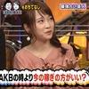 【画像】元AKB48川栄李奈、卒業後の「収入減」を告白!!