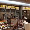 羽田空港第1ターミナルにあるカレー屋「AVION」でカレーを食べる