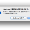SkyDrive for Mac がアップデートで Mountain Lion での問題を改善