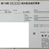 【配当】キヤノン(7751)より配当の案内が届きました
