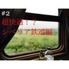 【ロシア旅#2】超快適!?シベリア鉄道一等車に4日間乗車した感想