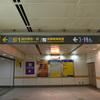 三重駅の1番出口付近のエスカレーターの周辺の建物の構造が芸術的【台北のMRTを撮りつくす旅5】