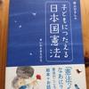 あきんど、本を読む。子供につたえる日本国憲法