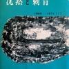 沈黙と刺青 1969―1971(Ⅰ) 福間健二詩集