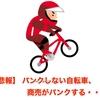 【悲報】 パンクしない自転車、商売がパンクする・・・