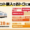 関西へ、新幹線名古屋駅から近鉄経由で行ってみました! 近鉄有人窓口は激コミだったので割引もあるチケットレスにすればよかった!