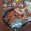 チャジャン麺とトッポギ