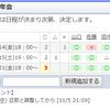 スケジュール調整サービス【伝助】は日程調整だけではもったいない