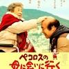 """<span itemprop=""""headline"""">映画「ペコロスの母に会いに行く」(2013)</span>"""
