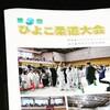 『第3回ひよこ柔道大会』結果