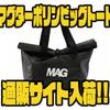 【マグバイト】アウトドアに便利な防水トートバッグ「マグターポリンビッグトート」通販サイト入荷!