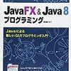 VSCode + Gradle で構築したプロジェクトで JavaFX を実装する
