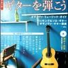 弾き語り&ソロ ボサノヴァ・ギターを弾こう