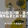 【芥川賞W受賞】第160回芥川賞・直木賞の受賞作品が発表されました!【ノミネート作品もまとめて紹介!】